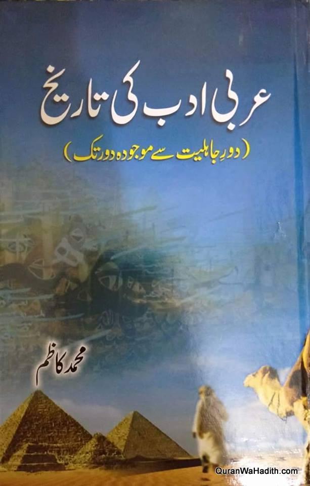 Arabi Adab Ki Tareekh