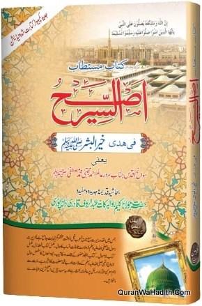 Ash us Siyar Urdu, کتاب المستطاب اصح السیر