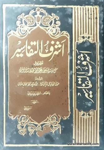 Ashraf ut Tafaseer, 4 Vols, اشرف التفاسیر