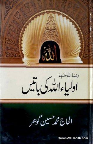 Auliya Allah Ki Baatein, اولیاء الله کی باتیں