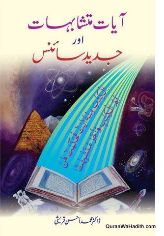 Ayat e Mutashabihat Aur Jadeed Science
