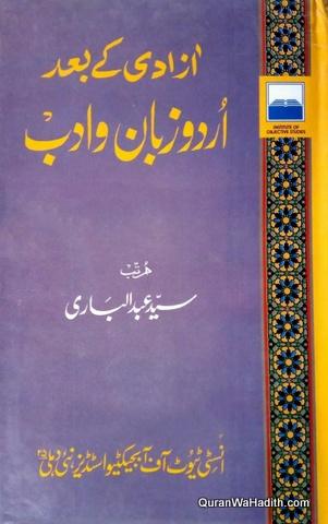 Azadi Ke Bad Urdu Zaban o Adab