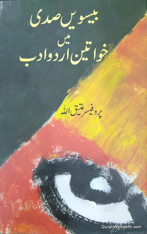 Beesvi Sadi Mein Khawateen e Urdu Adab