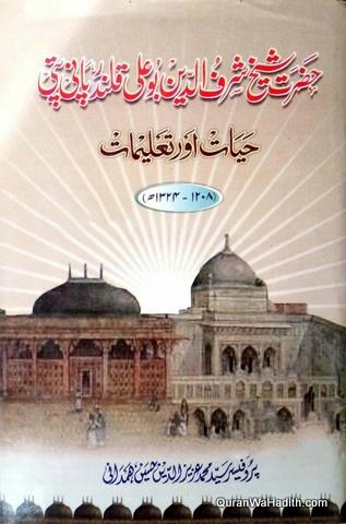Bu Ali Shah Qalandar Hayat Aur Taleemat