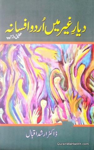 Dayar e Ghair Mein Urdu Afsana