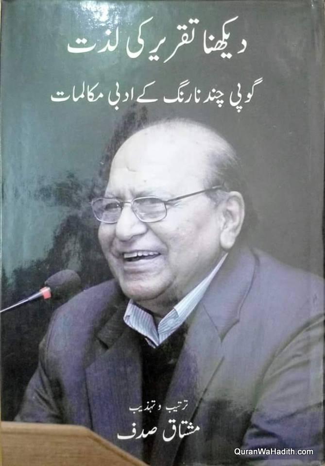 Dekhna Taqreer Ki Lazzat