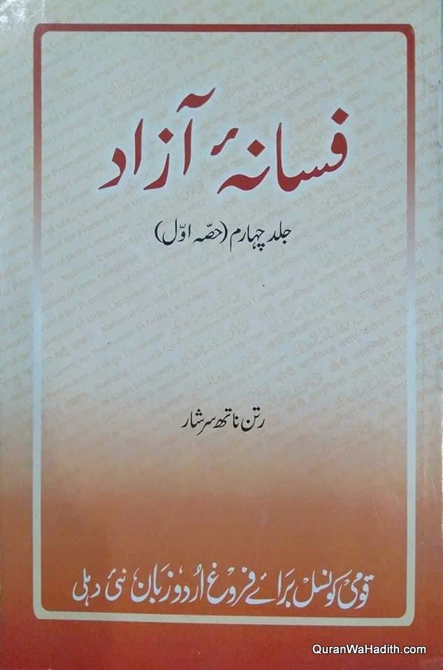 Fasana e Azad Mukammal, 6 Vols, فسانۂ آزاد مکمل