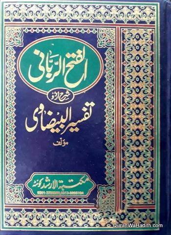 Fath ur Rabbani Urdu Sharh Tafseer Bezavi, الفتح الربانی اردو شرح تفسیر البیضاوی