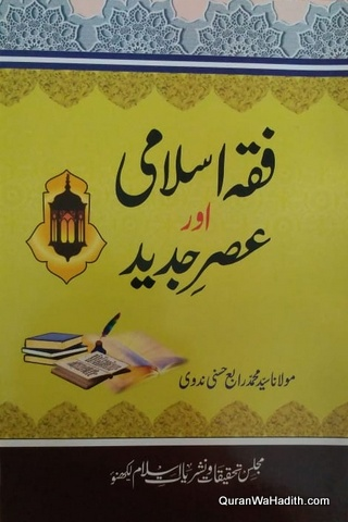 Fiqh Islami Aur Asre Jadeed, فقہ اسلامی اور عصر جدید