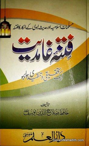 Fitna e Ghamidiyat, Ek Tahqeeqi wa Tanqeedi Jaeza, فتنہ غامدیت ایک تحقیقی و تنقیدی جائزہ