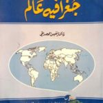 Geographia e Alam