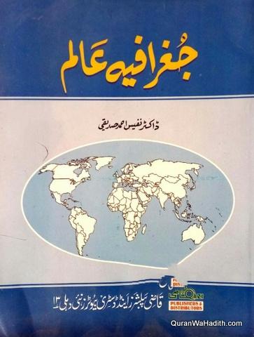 Geographia e Alam, جغرافیہ عالم