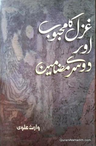 Ghazal Ka Mahboob Aur Dusre Mazameen