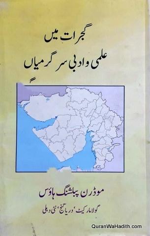 Gujarat Mein Ilmi wa Adabi Sargarmiya