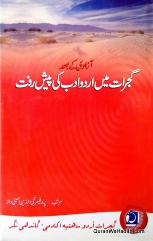 Gujarat Mein Urdu Adab Ki Pesh Raft
