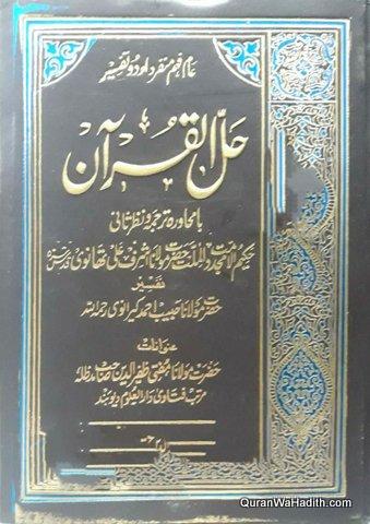 Tafsir Hal ul Quran, 3 Vols, تفسیر حل القرآن