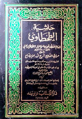 Hashiya al Tahtawi Maraqi al Falah Sharh Noor al Izah, حاشية الطحطاوي على مراقي الفلاح شرح نور الإيضاح