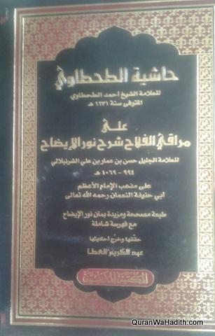 Hashiya al Tahtawi
