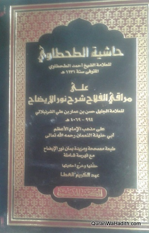 Hashiya al Tahtawi Maraqi al Falah Sharh Noor al Izah, 2 Vols, حاشية الطحطاوي على مراقي الفلاح شرح نور الإيضاح