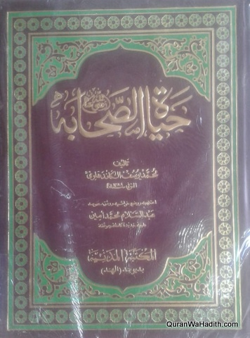 Hayatus Sahaba Arabic, 1 Vol Complete,  حياة الصحابة