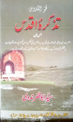 Hazrat Peer Shah Qadri Sawaneh
