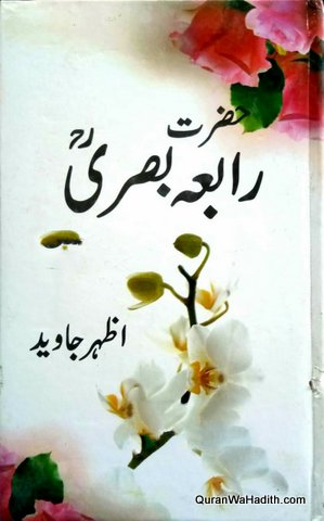 Hazrat Rabia Basri Urdu