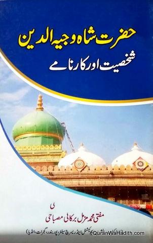 Hazrat Shah Wajihuddin Alvi