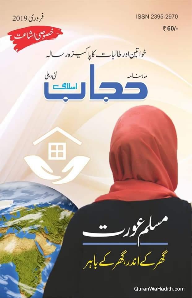 Hijab e Islami Magazine, Monthly, حجاب اسلام رسالہ, ماہنامہ