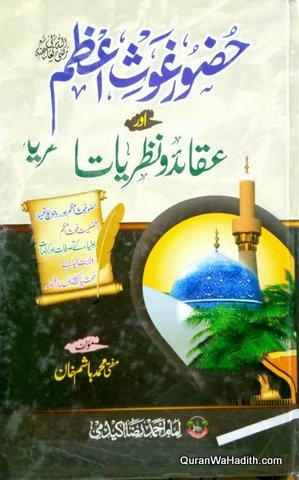 Huzoor Ghous e Azam Aur Aqaid o Nazariyat, حضور غوث اعظم اور عقائد و نظریات