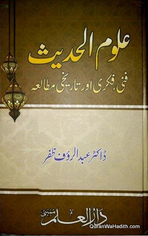 Uloom ul Hadees, Fanni Fikre Aur Tareekhi Mutala, علوم الحدیث، فنی فکری اور تاریخی مطالعہ