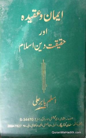 Iman o Aqida Aur Haqeeqat e Deen e Islam, ایمان و عقیدہ اور حقیقت دین اسلام
