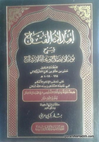 Imdad al Fatah Sharah Noorul Izah wa Najahat al Arwah, امداد الفتاح شرح نور الايضاح ونجاة الارواح