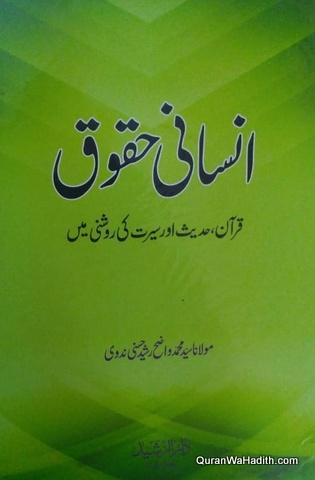 Insani Huqooq Quran Hadees Aur Seerat Ki Roshni Mein, انسانی حقوق قرآن حدیث اور سیرت کی روشنی میں