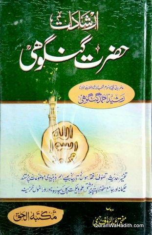 Irshadat e Hazrat Gangohi, Maulana Rasheed Ahmad Gangohi, ارشادات حضرت گنگوہی