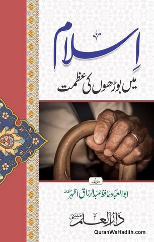 Islam Mein Budhon Ki Azmat, اسلام میں بوڑھوں کی عظمت