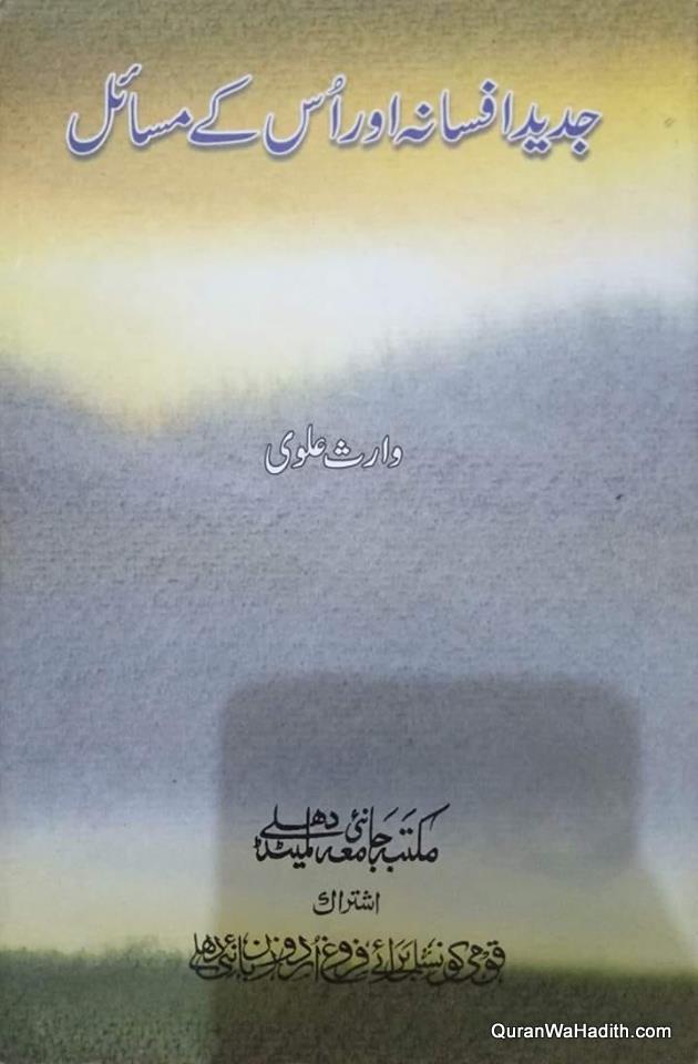 Jadeed Afsana Aur Uske Masail, جدید افسانہ اور اس کے مسائل