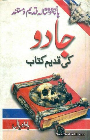Jadu Ki Qadeem Kitab, جادو کی قدیم کتاب