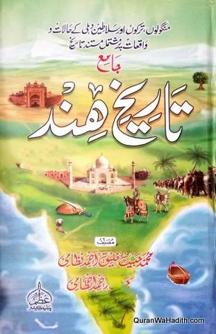Jame Tareekh e Hind, جامع تاریخ ہند