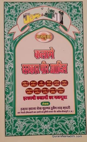Kalam e Sarkar Peer Adil, कलमे सरकार पीर आदिल