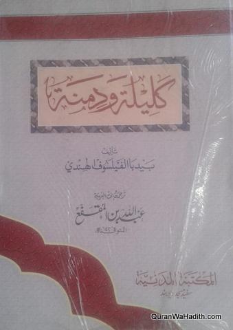 Kalila wa Dimna Arabic, كليلة ودمنة