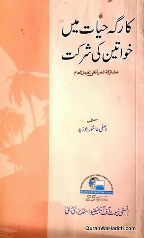 Karegah Hayat Mein Khawateen Ki Shirkat, کارگہ حیات میں خواتین کی شرکت