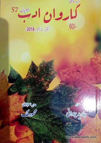 Karwan e Adab Magazine, Quarterly, کاروان ادب رسالہ سہ ماہی