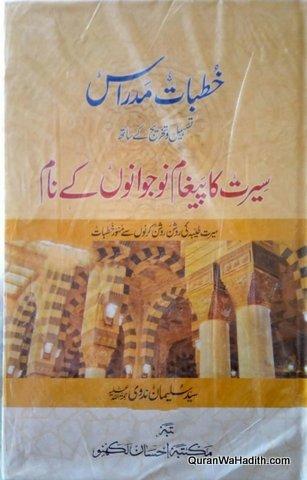 Khutbat e Madaris, خطبات مدارس, سیرت کا پیغام نوجوانوں کے نام