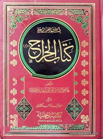 Kitab ul Kharaj Urdu, کتاب الخراج اردو