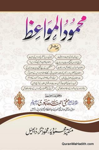 Mahmood ul Mawaiz, Fazail o Wazaif, 4 Vols, محمود المواعظ