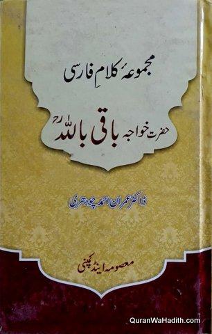 Majmua Kalam e Farsi Hazrat Khwaja Baqi Billah, مجموعہ کلام فارسی حضرت خواجہ باقی باللہ