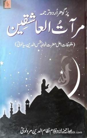 Malfoozat Khwaja Shamsuddin Sialvi