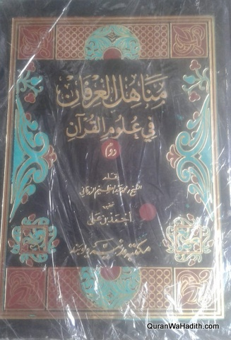 Manahil ul Irfan fi Uloom ul Quran, Arabic, 2 Vols, مناهل العرفان في علوم القرآن