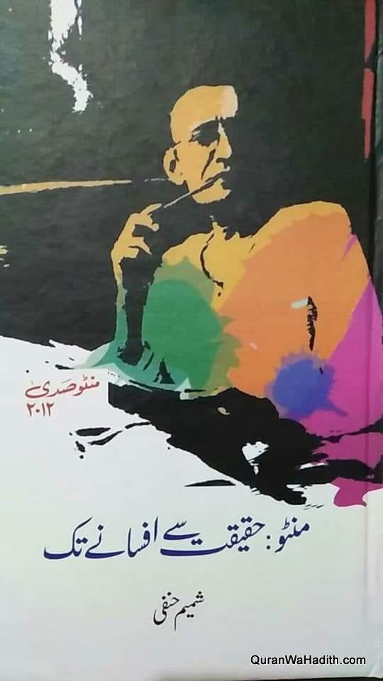 Manto Haqeeqt Se Afsane Tak, منٹو, حقیقت سے افسانے تک