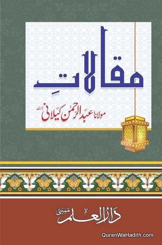 Maqalat Maulana Abdur Rahman Kilani, مقالات مولانا عبد الرحمٰن کیلانی
